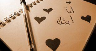 صورة انا احبك , انا اعشقك