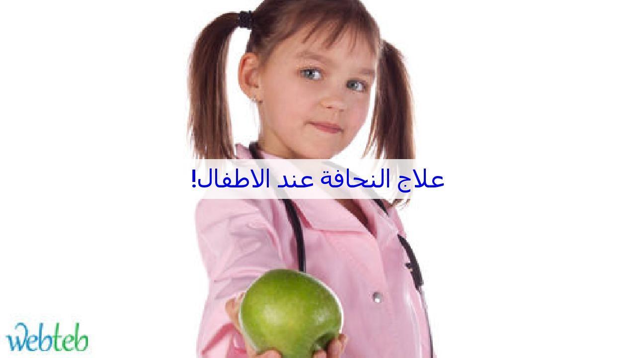 صورة علاج نحافة الاطفال , اسباب النحافة عند الاطفال و الوقاية منها