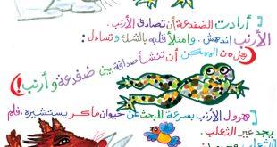 صورة قصص اطفال مصورة قصيرة جدا جدا , قصة اطفال جميلة و مؤثرة