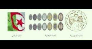 صور رموز السيادة الوطنية , تعريف الدولة الجزائرية