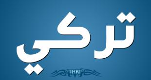 معنى اسم تركي , معاني الاسماء تركي