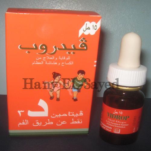 صورة فيتامين د للاطفال , اسباب نقصه للاطفال
