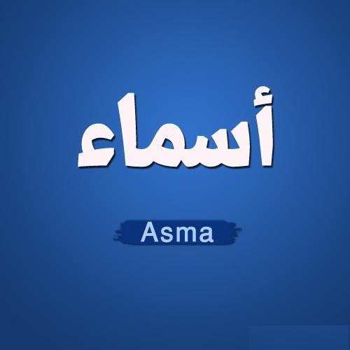 صورة صور اسم اسماء , صور عليها اسم اسماء