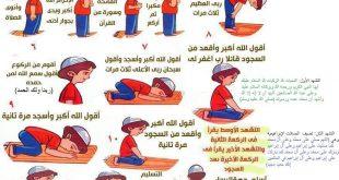 تعليم الصلاة الصحيحة , طريقة الصلاة الصحيحة