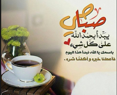 صورة رمزيات صباحيه , اجمل صباح الخير