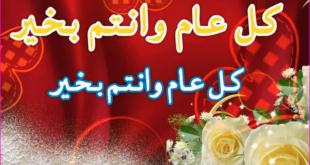 صورالعيد جديده , اجمل الصور والتهانى للعيد 2019