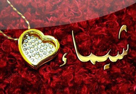 صور صور اسم شيماء , اجمل الصور شيماء