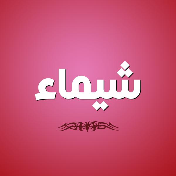 صورة صور اسم شيماء , اجمل الصور شيماء