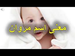 معنى اسم مروان , تفسير لاسم مروان