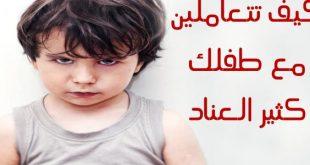 صور التعامل مع الطفل العنيد , طرق التعامل مع الطفل العنيد