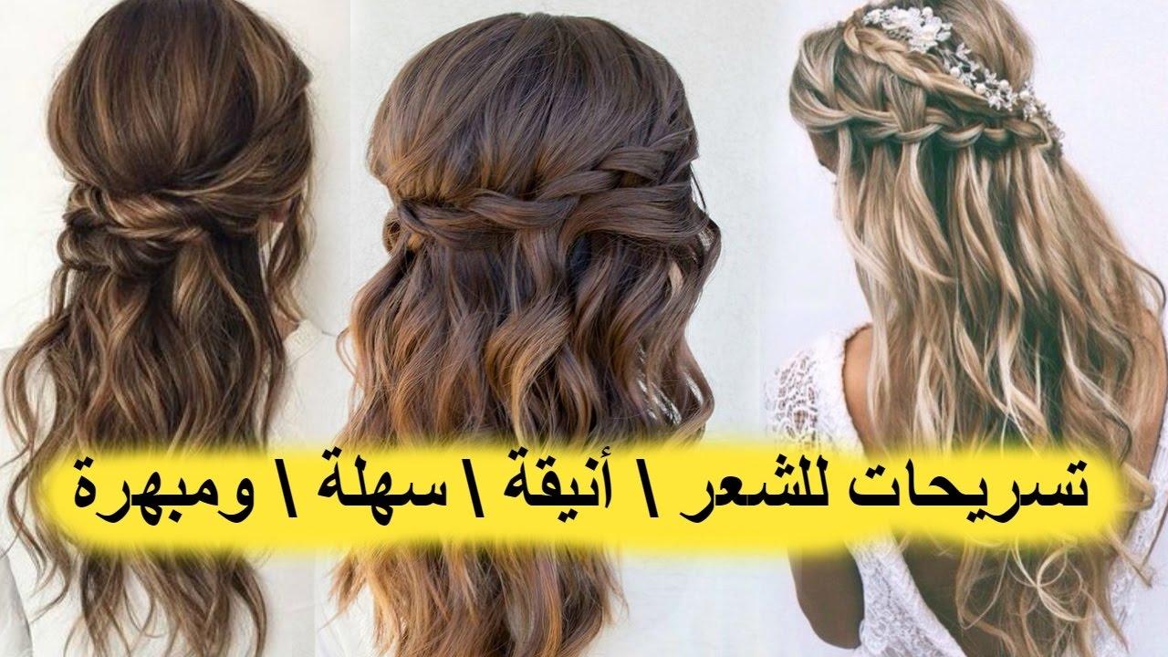 صورة تسريحات بسيطة للشعر , صور عديده لتسريحات الشعر لجميع المناسبات