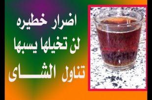 صورة اضرار الشاي , الشاى واضراره لحسم الانسان