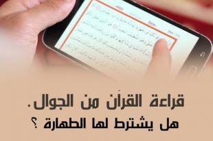 صورة هل يجوز قراءة القران بدون وضوء , احكام وتشريعات اسلاميه
