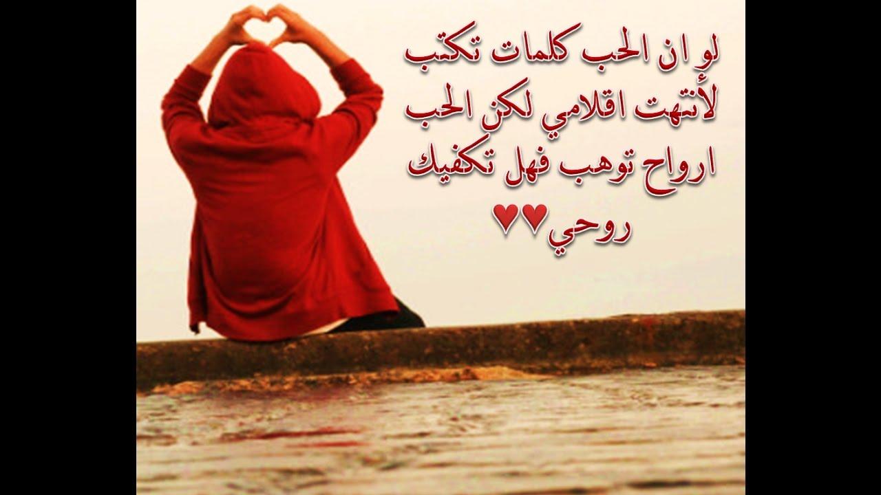 صورة كلمات في الحب , قصائد حب ورومانسيه