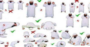 الطريقة الصحيحة للصلاة , معلومات عن الصلاة الصحيحة