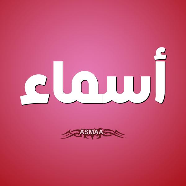 صورة معنى اسم اسماء , اجمل اسماء للبنات