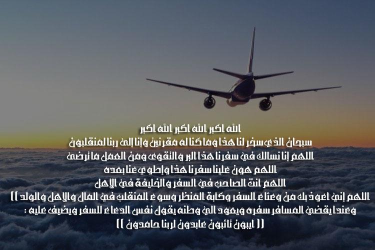 مجموعة صور لل شعر وداع حبيب مسافر