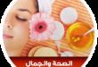 صور الصحة والجمال , اهم طرق الاهتمام بالصحة لجمال جذاب