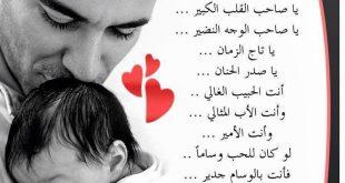 شعر عن الاب بالفصحى , اجمل ما قيل عن الاب باللغة العربية الفصحى