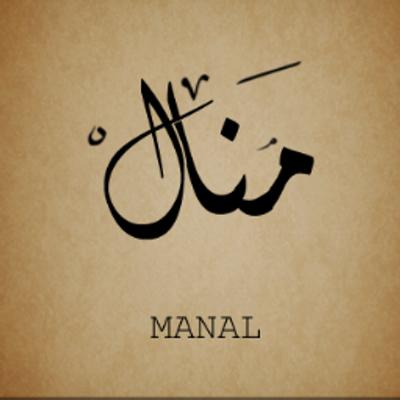 صور صور اسم منال , اجمل الصور التى تحمل اسم منال