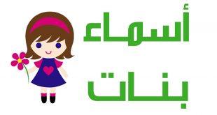 صورة اسامي بنات دلع , اجمل اسماء البنات دلع الدلع