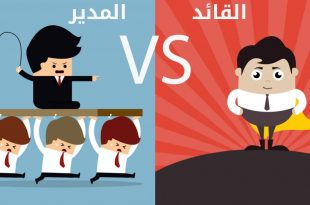صورة الفرق بين القائد والمدير , توضيح معنى القائد و المدير