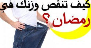 رجيم رمضان كل يوم كيلو , استغلال رمضان فر الرجيم