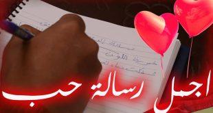صور اجمل رسالة حب , كيف تعبر عن حبك برساله جميله