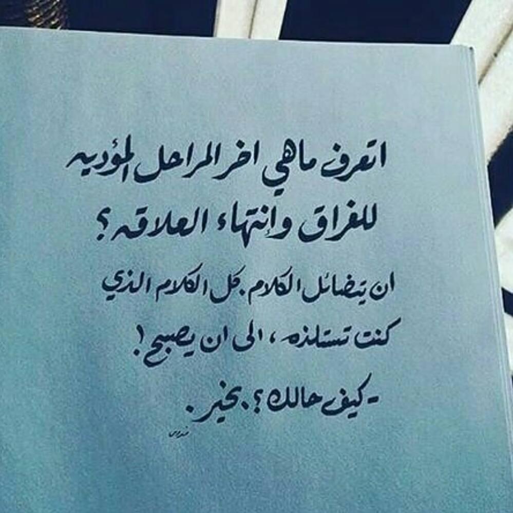 Image result for رسالة وداع للحبيب