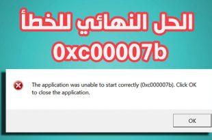 صورة حل مشكله 0xc00007b , كيف نتغلب على مشكله 0xc00007b التى تمنع ظهور الالعاب والبرامج