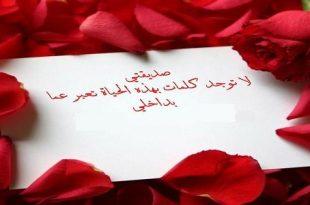 صور رسالة شكر لصديقتي , اجمل الكلمات المشكوره الى صديقتى الغاليه