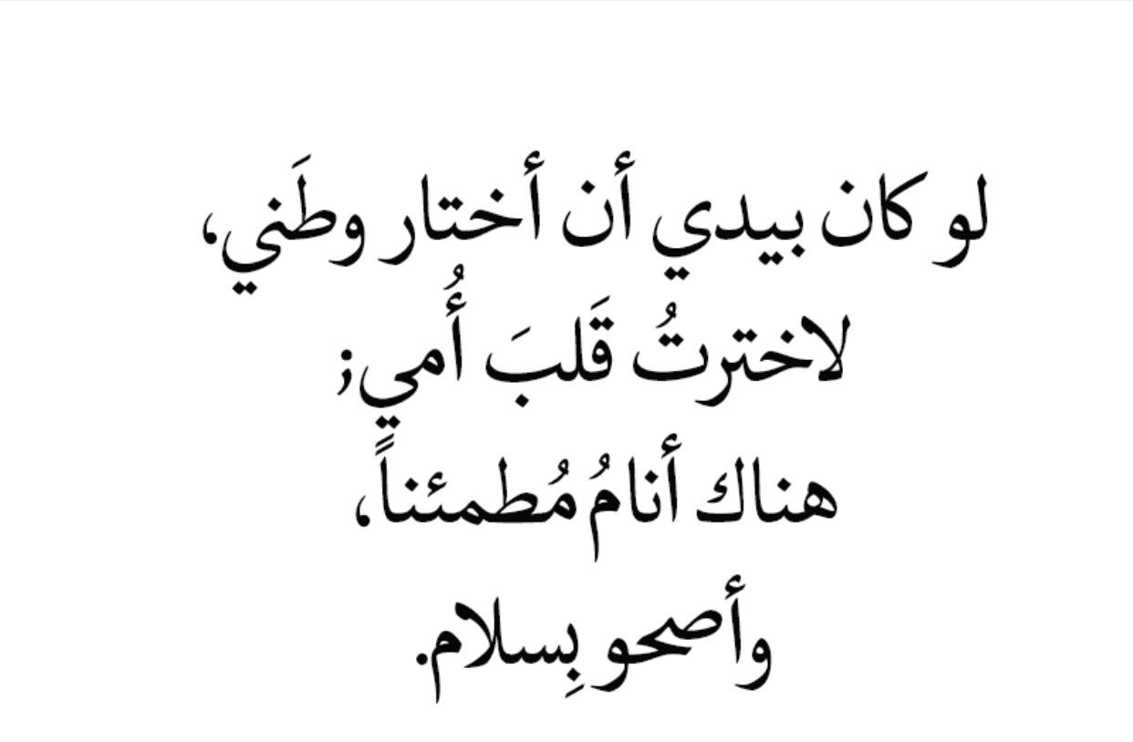 Image result for اشعار عن الام
