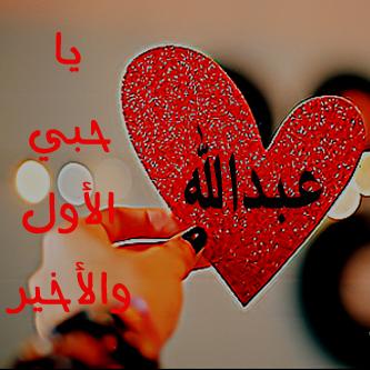 صور صور اسم عبدالله , اجمل اسماء الاولاد