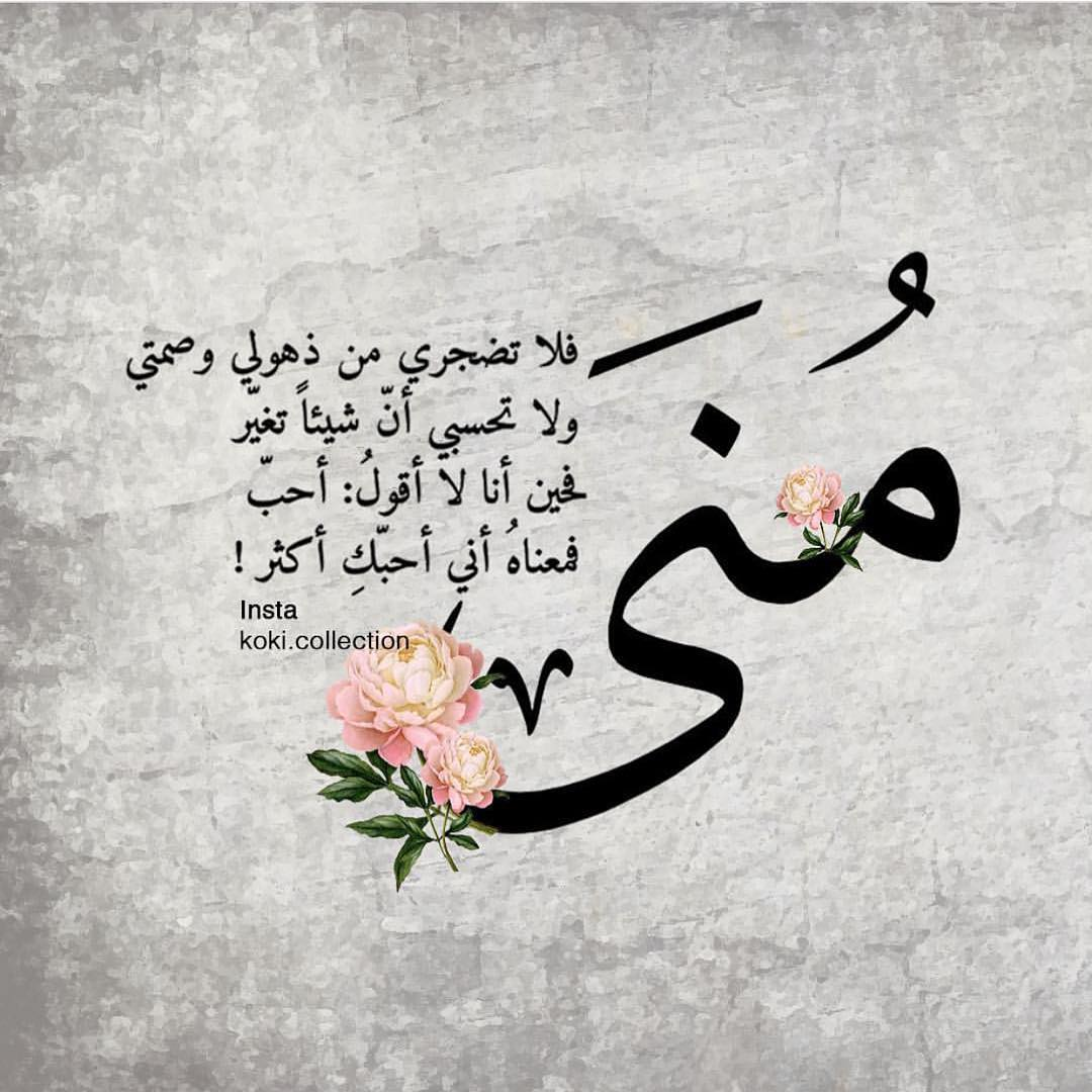 صورة صور اسم منى , اجمل اسامى البنات