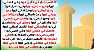 دعاء الذهاب الى المسجد , دعاء الطريق الى المسجد