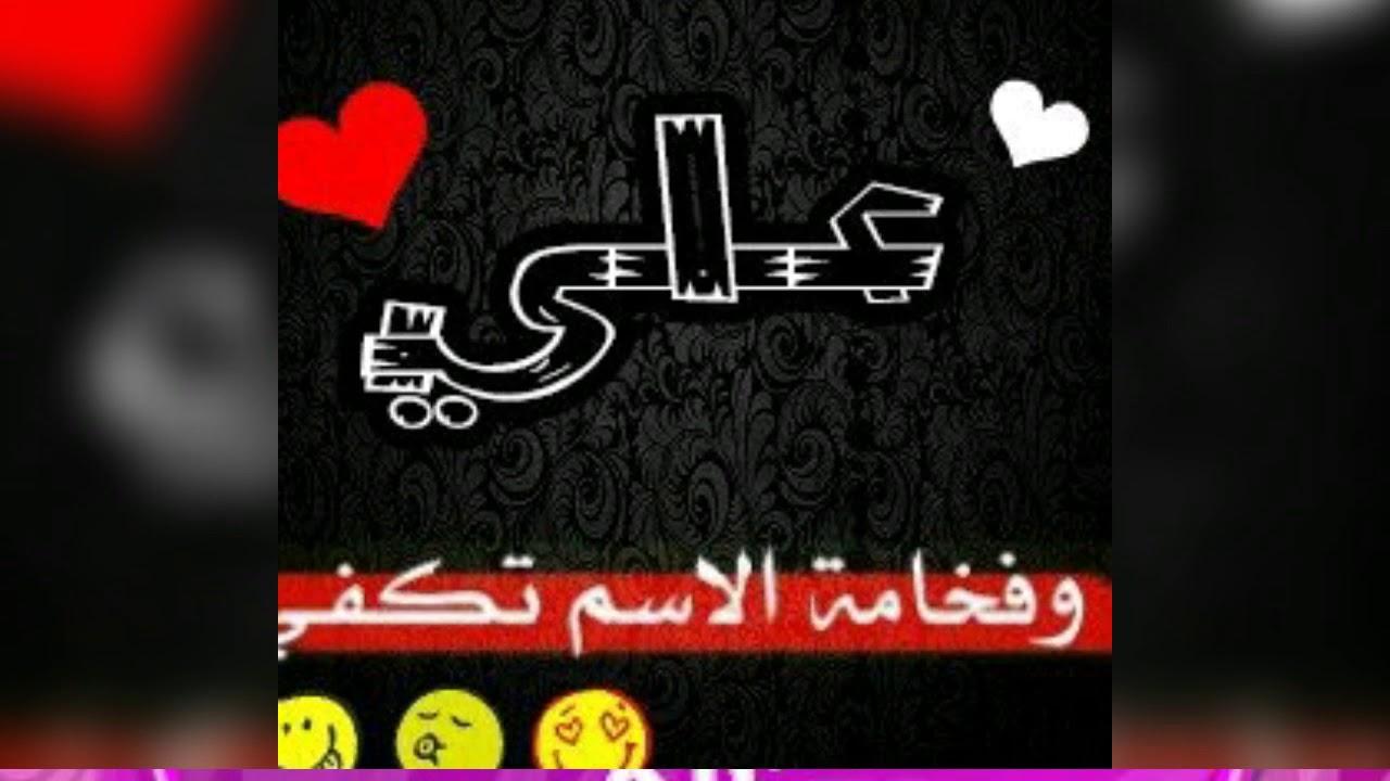 صورة صور اسم علي , اجمل اسماء الاولاد