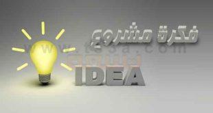 فكرة مشروع جديد , انجح افكار للمشاريع