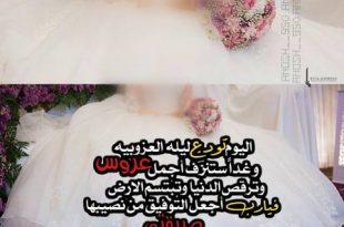 صورة صور عن العروس , كيف تكونى اجمل عروس