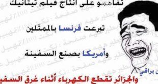 صورة الضحك في الجزائر , الضحك مفيد للصحة 5258 10 310x165