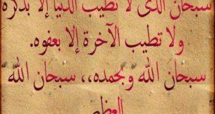 كلمات دينيه مؤثره جدا ولها معنى جميل , اجمل الكلمات الدينيه المملؤه بركه