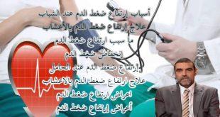 صورة اعراض الضغط , مرض الضغط اعراضه وعلاجه