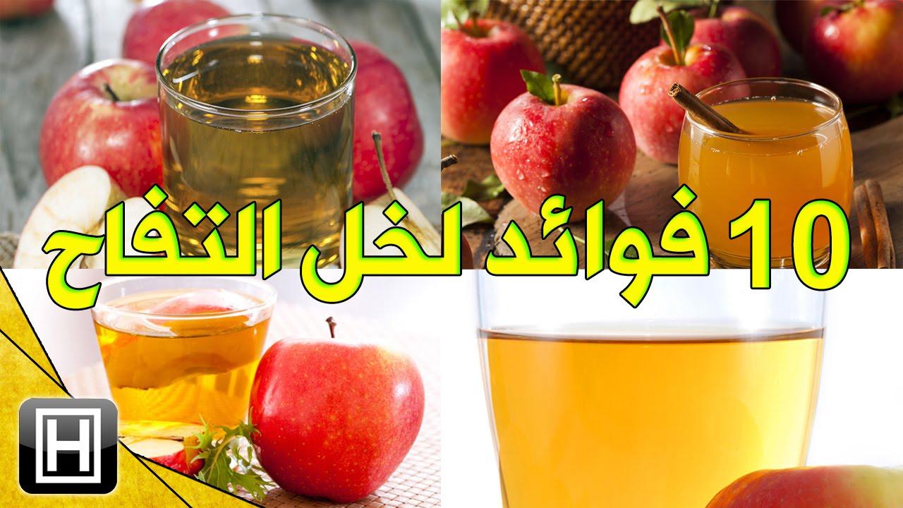 صورة فوائد خل التفاح , اهم ما عرف عن خل التفاح