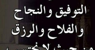 دعاء حسن الخاتمة , من اهم الادعية الدعاء بحسن الخاتمة