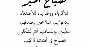 صورة اقتباسات صباحية , اجمل ماقيل عن الصباح