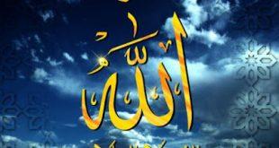 صور صور اسم الله , اجمل صور مكتوبه عليها اسم الله عز وجل
