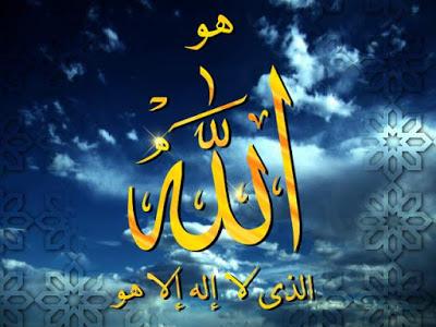 صورة صور اسم الله , اجمل صور مكتوبه عليها اسم الله عز وجل