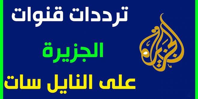 صور تردد قناة الجزيرة الوثائقية , الترددات الجديده لمجموعه قنوات الجزيره