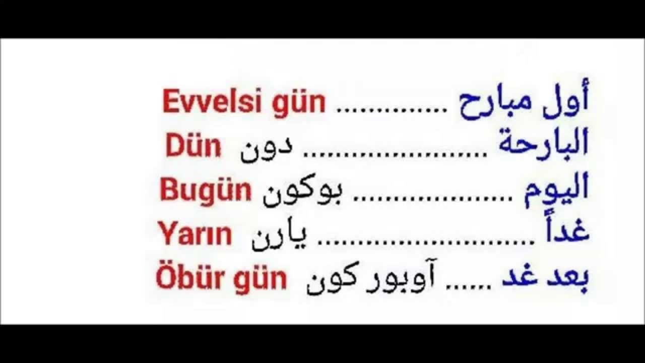 كتاب لتعلم اللغة التركية
