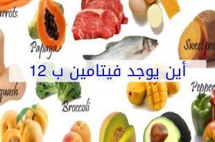 صورة فيتامين ب12 , اهم شئ لصحه الجسم هو اكتمال كل الفيتامينات فيه وخصوصا فيتامين ب12