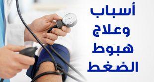 صورة اسباب انخفاض ضغط الدم , الاشياء التي تجنبها حتي لا تصاب بانخفاض ضغط الدم